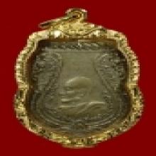เหรียญรุ่นแรกหลวงพ่อฮวบ พิมพ์ไข่ปลาห่าง ปี๒๔๗๙