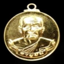 เหรียญห่วงเชื่อมอายุยืน เนื้อทองคำ # ๗ หลวงปู่บุญหนา ธมุมทิน