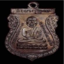เหรียญหัวโตหลวงพ่อทวด รุ่นแรก ปี2500 วัดช้างให้