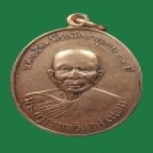 เหรียญหลวงพ่อแดง