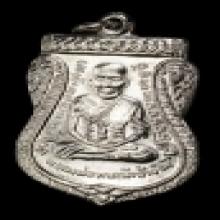 เหรียญเสมาหน้าเลื่อน หลวงปู่ทวด ปี2511