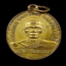 เหรียญรุ่นแรกหลวงพ่อเชย วัดเกาะลอย ปี08 ทองแดงกะไหล่ทอง