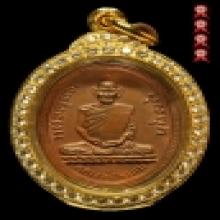 เหรียญหลวงพ่อพรหมวัดช่องแค รุ่นแรกปี 2507