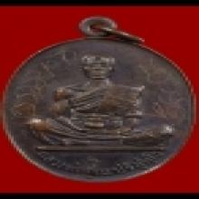 เหรียญ ลพ.คูณ รุ่นสร้างบารมี ปี2519