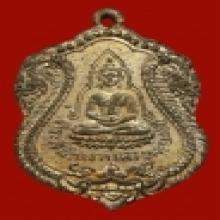 เหรียญ พระพุทธ ลป.เผือก วัดโมลี รุ่นแรก ปี2475 แชมป์ที่ 1