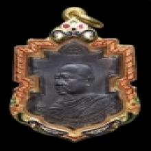เหรียญใบสาเก สมเด็จพระพุทธโฆษาจารย์ (เจริญ) วัดเขาบางทราย