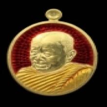 เหรียญขวานฟ้า หล่อโบราณ 84 หลวงปู่บุญหนา ธัมมทินโน