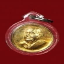 เหรียญดวง เพชรฆาตฤกษ์ หลวงปู่เพิ่ม วัดกลางบางแก้ว