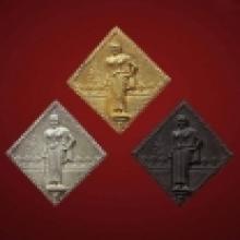 เหรียญย่าโมเนื้อทองคำ ครบชุด