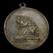 เหรียญพญานาค