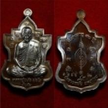 เหรียญนวะ แซยิด90ปี หลวงปู่แผ้ว