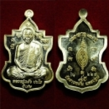 เหรียญฝาบาตร แซยิด90ปี หลวงปู่แผ้ว