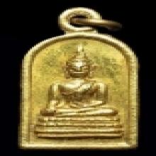 เหรียญพระพุทธชินสีห์วัดบวรนิเวศวิหารปี๒๔๙๙เนื้อทองคำออกปี๐๘