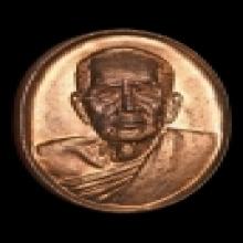 เหรียญรูปเหมือนหลวงปู่หมุน เนื้อทองแดงผิวไฟ