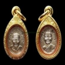 เหรียญเม็ดแตง ปี06 หน้าผาก3เส้น หนังสือเลยหู สวยแชมป์