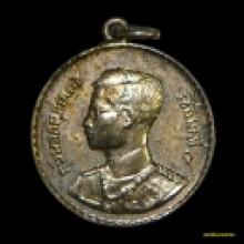 เหรียญพระราชทาน เนื้อเงิน หูเชื่อม บล็อกลึก