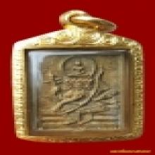 เหรียญพระพุทธเจ้าเหนือพรหม เนื้อทองเหลือง หลวงปู่ดู่ วัดสะแก