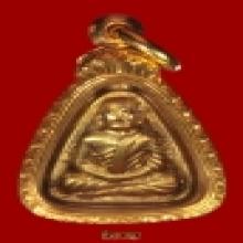 เหรียญจอบเล็กหลวงพ่อเงินวัดบางคลาน จ.พิจิตร ปี ๒๕๑๕#๒