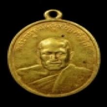 เหรียญทองคำ  หลวงพ่อทองศุข วัดโตนดหลวง