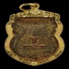 เหรียญพระพุทธชินราช หลวงปู่บุญ วัดกลางบางแก้ว