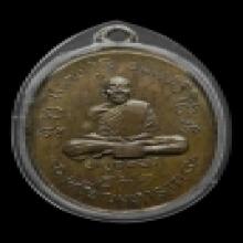 เหรียญมหาลาภ หลวงปู่สี วัดเขาถ้ำบุญนาค ปี 2518 เนื้อนวะ