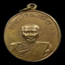 เหรียญพ่อท่านเขียว วัดหรงบน รุ่นแรก ปี 2513 นิยม