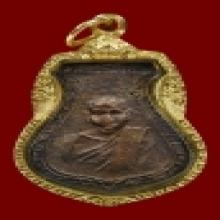 เหรียญหล่อคอน้ำเต้า รุ่นแรก หลวงพ่อน้อย วัดธรรมศาลา