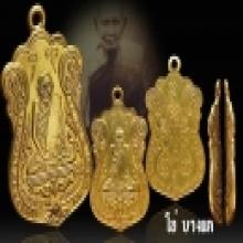 เหรียญหลวงปู่เอี่ยม วัดหนัง ปี15 เนื้อทองคำ
