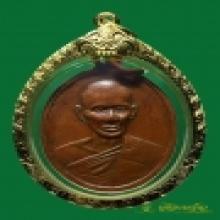 เหรียญหลวงพ่อแดง รุ่นแรก พังงา