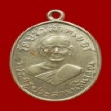 เหรียญส.หางสั้นหลวงพ่อมุม วัดปราสาทเยอร์ รุ่นแรก ปี07