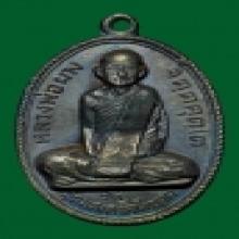 เหรียญหลวงพ่อผาง บล็อคแทงค์นำ้ เนื้อเงิน สภาพสวยแชมป์