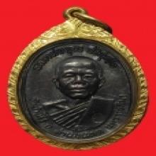 เหรียญหลวงพ่อคูณปี 17 บล็อค ห้าแตก วงเดือน