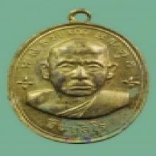 เหรียญรุ่นแรก หลวงพ่อหน่าย วัดบ้านแจ้ง อยุธยา