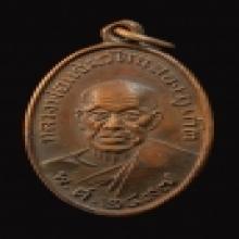 เหรียญหลวงพ่อแช่ม หลังหลวงพ่อช่วง บล๊อก ช.ชิด นิยม ปี2497