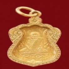 หลวงปู่เอี่ยม วัดหนัง ปี15 เนื้อทองคำ พิมพ์เล็ก ยันต์ 5