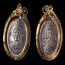 เหรียญผูกพัทฑสีมา ปี17 หลวงปู่ทิม