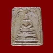 ล.ป.นาค วัดระฆัง พิมพ์ 3 ชั้นขาโต๊ะ พ.ศ. 2495