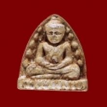 ล.ป.นาค วัดระฆัง พิมพ์ล.พ.โต หลังยันต์ พ.ศ. 2495
