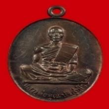 เหรียญหลวงพ่อคูณ วัดบ้านไร่ รุ่นสร้างบารมี เนื้อนวะโลหะ ปี19