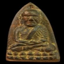 หลวงปู่ทวด หล่อดินไทย รุ่นกฐินปี 41(เนื้อสัตตะโลหะ)