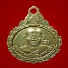 เหรียญรุ่นแรกปี 2513 หลวงปู่แย้มวัดตะเคียน สวยแชมป์