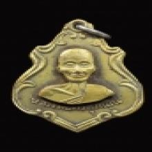 เหรียญหลวงพ่อคง วัดซําป่าง่าม รุ่นแรก