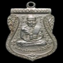 เหรียญหลวงพ่อทวด รุ่น เลื่อนสมณศักดิ์ 08