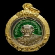 เหรียญหลวงพ่อแช่ม ชชิดนิยม ลงยาเขียวปี2497