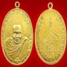 เหรียญทองคำอาจารย์นำ แก้วจันทร์รุ่นแรกปี2519บล็อกประสบการณ์