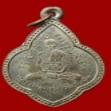 หลวงพ่อกรุต วัดชะอม รุ่นแรก เนื้อทองแดงกะไหล่เงิน