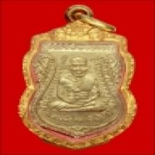 เหรียญเลื่อนสมณศักดิ์ หลวงปู่ทวด วัดช้างให้ ปี 2508