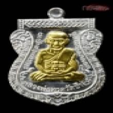 หลวงปู่ทวด ๑๐๐ ปี อ.ทิม เนื้อเงินหน้ากากทองคำ เบอร์ ๑๓๔๖