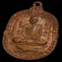 เหรียญเสือเผ่น หลวงพ่อสุด ปี17
