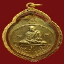 เหรียญ ทอ.3 หลวงปู่แหวน